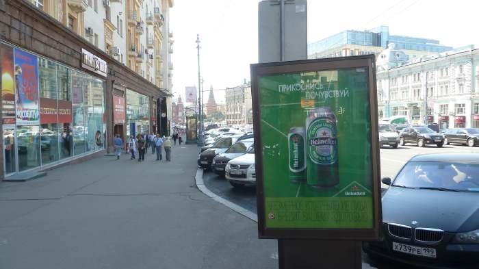 — Publicité Heineken — Moscou —