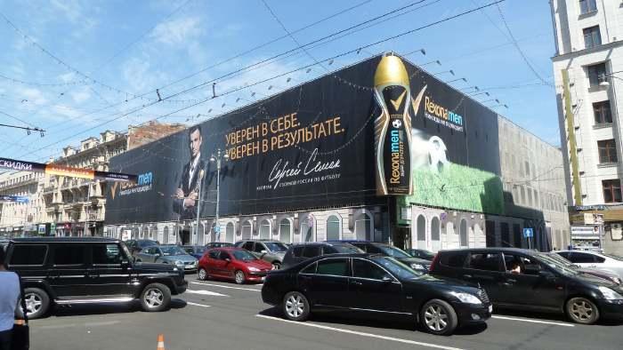 — Affiche Publicitaire Rexona géante — Moscou —