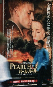 Film Pearl Harbour au Japon