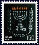 Timbre diffusé en Israël