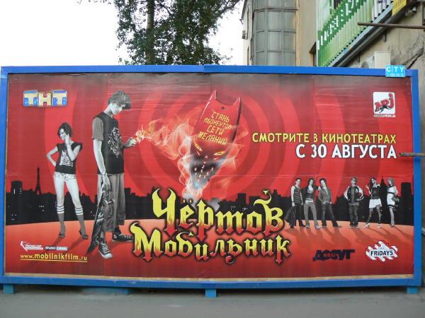 Affiche Russe Hellphone